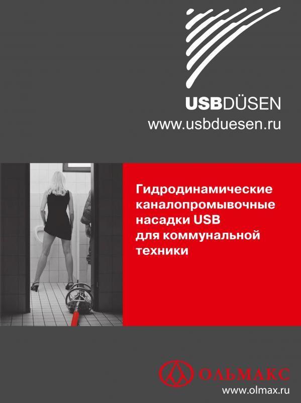 Каталог USB-Düsen: гидродинамические каналопромывочные насадки USB для коммунальной техники