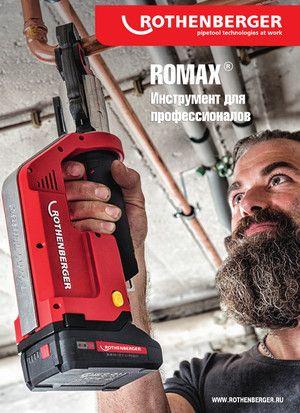 Каталог ROMAX: оборудование для пресс соединений