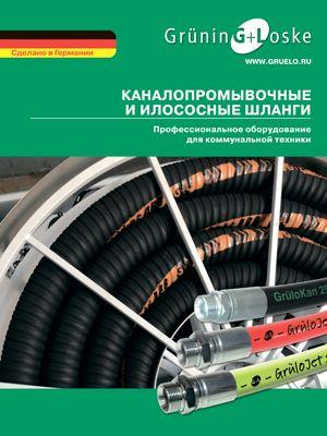 Каталог оборудования для эксплуатации трубопроводов. Каналопромывочные и илососные шланги.