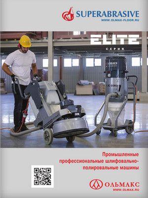Промышленные профессиональные шлифовально- полировальные машины