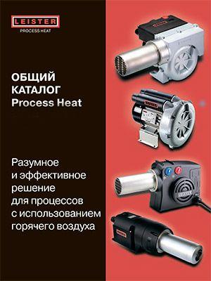 Каталог LEISTER: Process Heat