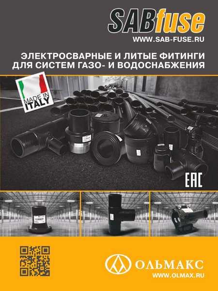 Каталог SABfuse: электросварные и литые фитинги
