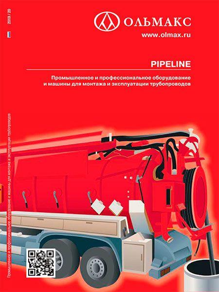 Каталог PIPELINE: промышленное и профессиональное оборудование; машины для монтажа и эксплуатации трубопроводов