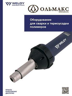 Каталог WELDY: оборудование для сварки и термоусадки полимеров