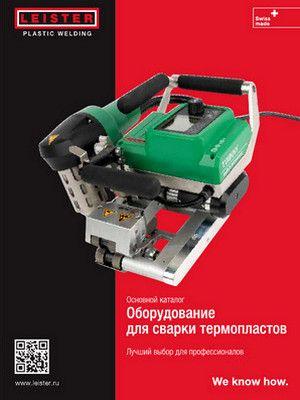 Каталог LEISTER: оборудования для сварки термопластов