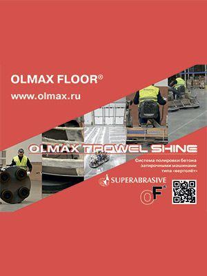 Система полировки бетона затирочными машинами OLMAX TROWEL SHINE