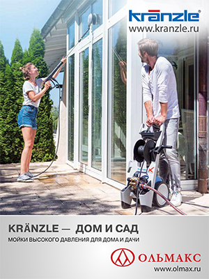 Каталог KRANZLE: мойки высокого давления для дома и дачи