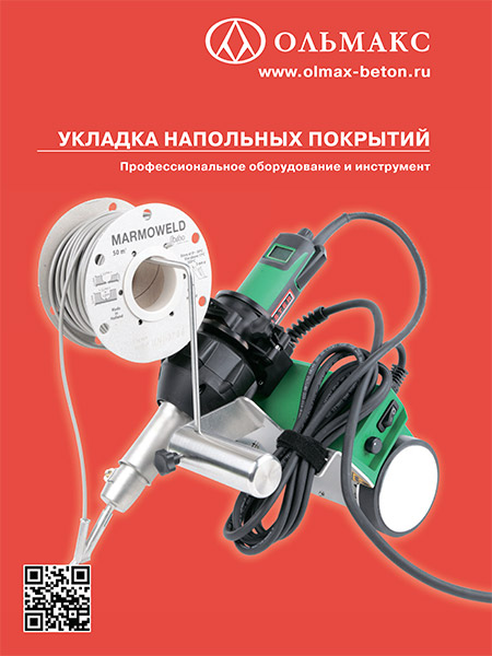 Каталог оборудования для укладки напольных покрытий
