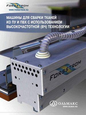Каталог Forsstrom: машины для сварки тканей из ПУ и ПВХ с использованием высокочастотной (ВЧ) технологии.