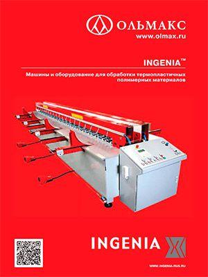 Каталог INGENIA: машины и оборудование для обработки термостатных полимерных материалов (русский язык)