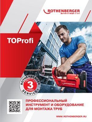 Каталог TOProfi: профессиональный инструмент и оборудование для монтажа труб