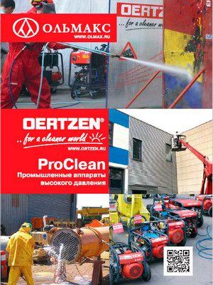 Каталог OERTZEN ProClean: промышленные аппараты высокого давления