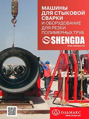 Каталог SHENGDA: машины для стыковой сварки и оборудование для резки полимерных труб