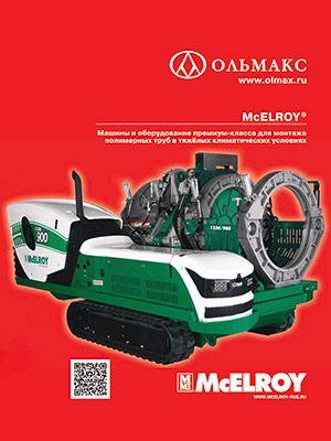 Каталог McElroy: машины и оборудование для монтажа полимерных труб в тяжелых климатических условиях (русский язык)