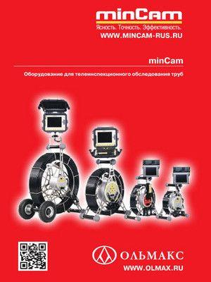Каталог minCam: оборудование для теледиагностического обследования труб